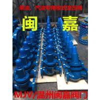 ZSX41X/H/W/Y-16C/P碳钢、不锈钢梭式泄压阀