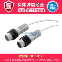 欧姆龙 光电开关 E3F3-D12扩散反射型光电传感器