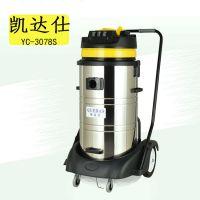 常州工业吸尘器厂家在哪里 手推大功率吸尘机YC-3078S