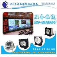 dlp大屏幕维修LED光源DLP投影机DLP大屏背投机芯DLP大屏幕灯泡原装配件
