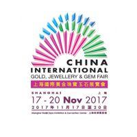 2017年第十三届上海国际黄金珠宝玉石展览会