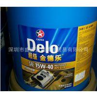 加德士超级金德乐15W-40 (Delo Gold Ultra) API CI-4 或ACEA E7