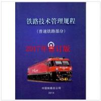 2017年修订版 铁路技术管理规程*普速铁路部分(64开) 普速技规 小本
