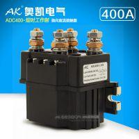 ADC400-I电动绞盘发动机马达接触器 控制直流电机正反转 奥凯AK