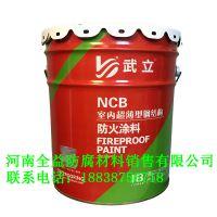 武立室内超薄型钢结构防火涂料 白色 20KG/桶 用于工业钢结构厂房、体育场馆