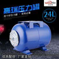 沃伦特厂家供应 24L卧式 稳压罐 家用无塔供水压力罐