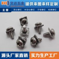 不锈钢组合螺丝可根据客户提供的图纸或样品加工铆钉