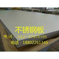 供应310S不锈钢板10mm哪有现货10mm不锈钢板310S天津太钢有现货