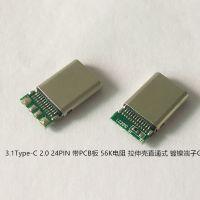 USB Type-C 2.0 24PIN 带PCB板 56K电阻 拉伸壳直通式 镀镍端子G.F
