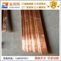 C1100紫铜排 铜母线用导电紫铜排