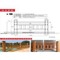 仿木栏杆护栏_泰安压哲仿木栏杆(图)_仿木栏杆护栏多少钱一米
