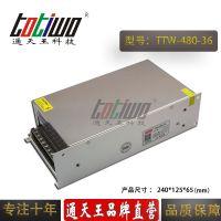 通天王 36V480W(13.33A)电源变压器 集中供电监控LED电源