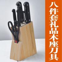 工厂直销 厨房好帮手8件套刀 不锈钢刀具带木座 商务礼品