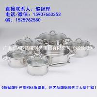 新兴县锅具厂家 不锈钢锅具厂家批发 欧式套装锅贴牌代加工