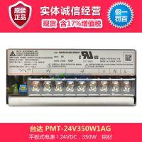 台达电源 PMT-24V350W1AG 24VDC输出 350W 台达电源