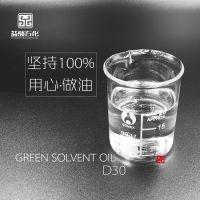 供应茂名石化D30溶剂油 出厂价格 无色透明