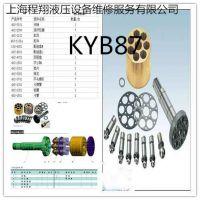 长期供应KYB87系列配件,维修液压泵 液压马达