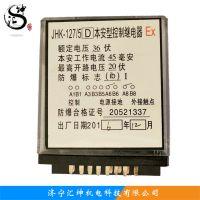矿用JHK-127/5本安型控制继电器汇坤机电防爆电器