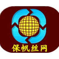 安平县保帆丝网制品有限公司