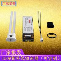 光氧机紫外线镇流器150Wuv光解镇流器替换GMY-UV150BT