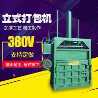 富兴立式羊毛压缩打包机 液压立式秸秆打包机 金属压块机型号