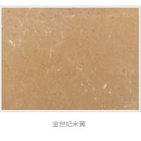 金世纪米黄大理石-北京别墅酒店装修用石材设计加工安装施工批发