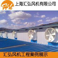 上海工厂通风降温设备工程 负压风机安装