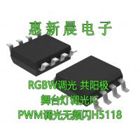 12-48V共阳极舞台灯RGBW调光恒流驱动器H5118优势替代MBI6662GD