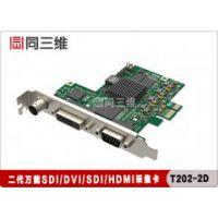 同三维T202-2D(SDI/HDMI/DVI/VGA/分量)超高清音视频采集卡2K采集