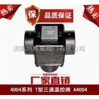 郑州SPM4004三通温控阀厂家,纳斯威铸铁自力式温控阀价格