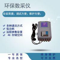 环保数采仪K37数采仪 广州博控环保专用 智能数据采集系统传输仪