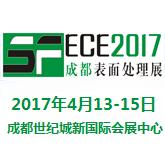 2017第五届中国成都表面处理、电镀、涂装展览会