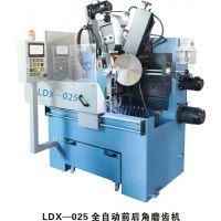 供应 ldx025全自动数控前后角磨齿机