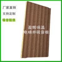 厂家定制玻璃棉吸音板 廊坊盈辉5cm波浪型电梯井道用吸音棉加工生产