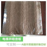 电梯井吸音板生产 A级隔热吸音玻璃棉板