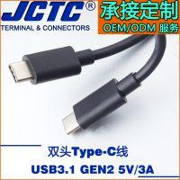 JCTC 新款USB 3.1 双头Type c线 手机通用1m快充数据线