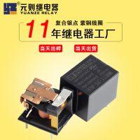 元则厂家T73继电器 12v 4脚小型电磁继电器 小家电继电器 原装正品