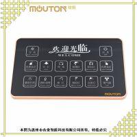 潍坊专业生产酒店/宾馆床头柜控制面板集控器组合开关