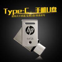 惠HP/惠普 x5000m 64GType-C USB3.1闪存盘 旋转两用手机金属优盘