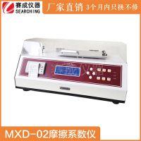 铝塑板表面滑爽度测试仪MXD-02
