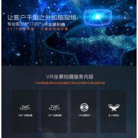 VR动态楼书影视欣赏VR视频制作全国***技术低价出售