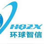 环球智信(北京)国际会展有限公司