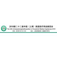 2018年第二十二届中国(上海)家庭医疗用品展览会