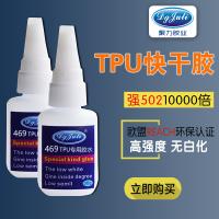 聚力牌TPU胶水透明不发白快干胶粘塑料柔软不发硬瞬间胶水