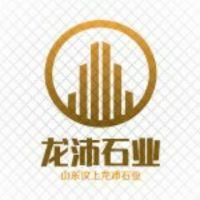 济宁龙沛石材销售有限公司