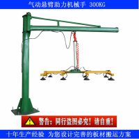 气动悬臂上料机 供应 欧德宝 气动悬臂吊 平衡吊 立柱上料机 横柱上料机
