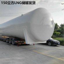 龙岩市110立方液化天然气储罐,菏锅,110立方LNG储罐厂家,低温液氧储罐