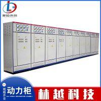 厂家直销动力配电柜 工业电气设备低压成套落地式动力柜配电箱