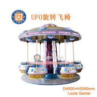 供应中山泰乐游乐制造 中小型室内外游乐设备 旋转飞椅 18座UFO飞椅(LTA-P032)