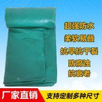 五环精诚批发春夏特级加厚加密3*3篷布 高强PVC防水防晒篷布货车苫盖布